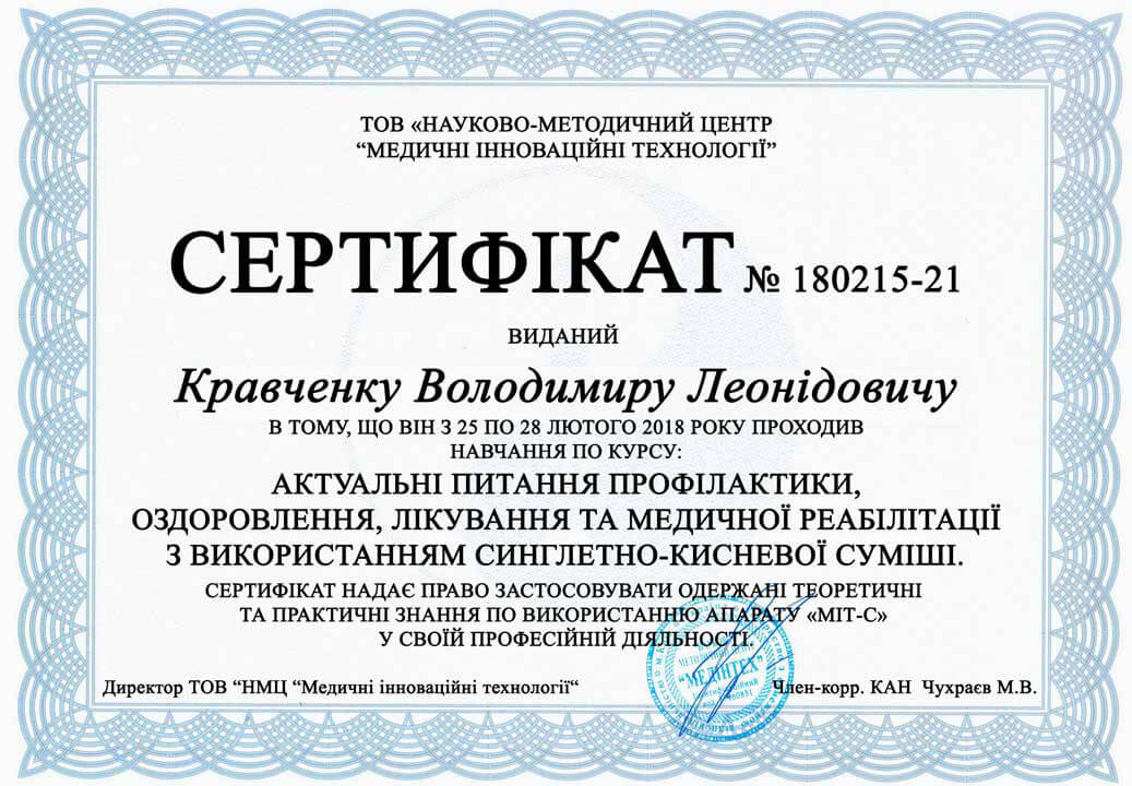 Сертификат - обучение работе на аппарате МИТ-С