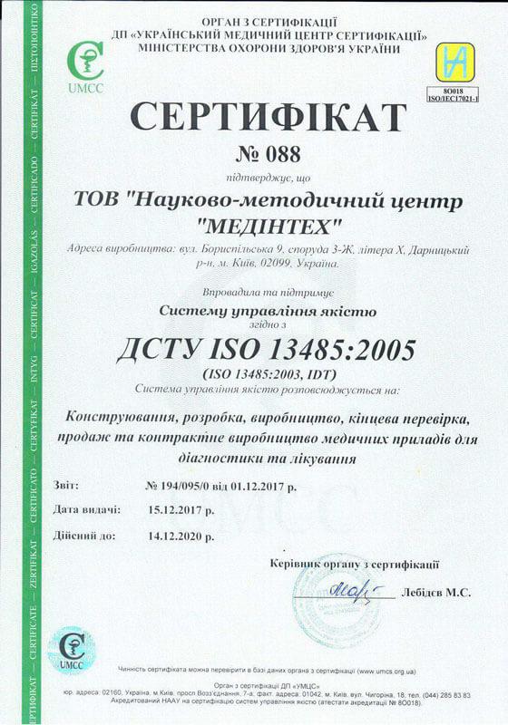 фото сертификата система управления качеством