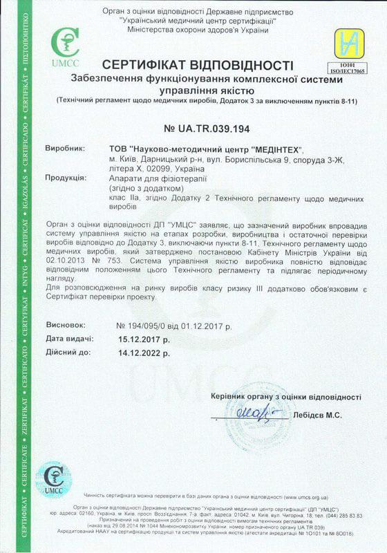 фото сертификата соответствия аппарата мит-с