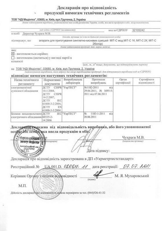 Декларация соответствия техническим регламентам аппарата мит-с